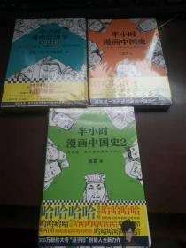 半小时漫画经济学全3册123生活常识篇金融危机完结篇 经济理论、法规 陈磊,半小时漫画团队