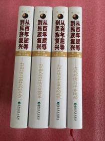 从百年屈辱到民族复兴(全四卷)