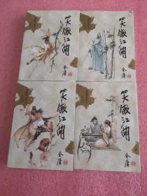 笑傲江湖(全四册):金庸作品集口袋本
