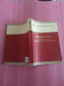 中国边疆治理研究.