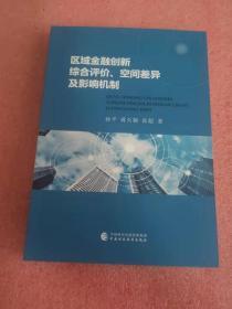 区域金融创新综合评价、空间差异及影响机制