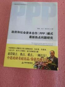 政府和社会资本合作(PPP)模式最新热点问题研究 一版一印