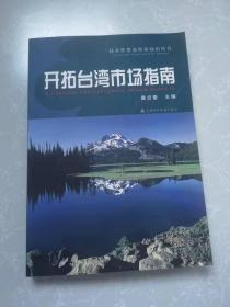 开拓台湾市场指南