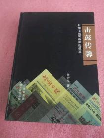 击鼓传馨:忻州文化旅游深度报道