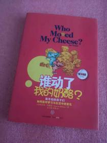 谁动了我的奶酪?(青少年版)