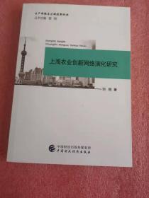 上海农业创新网络演化研究