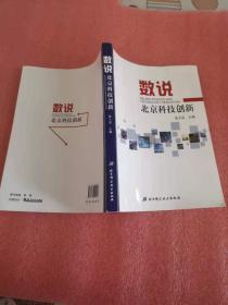数说北京科技创新