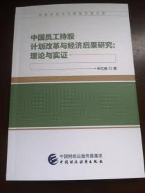 中国员工持股计划改革与经济后果研究