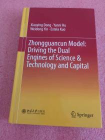 Zhongguancun MOdeI.Driving the DUaI.Engines ofscience
