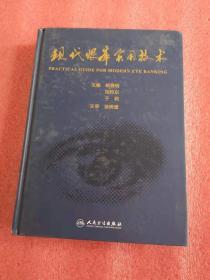 现代眼库实用技术【姚晓明.签名本】