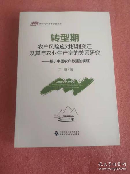 转型期农户风险应对机制变迁及其与农业生产率的关系研究