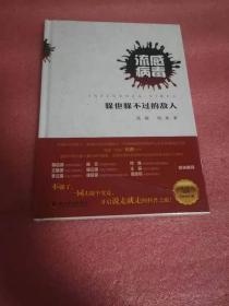 流感病毒:躲也躲不过去的敌人【全新没拆封】