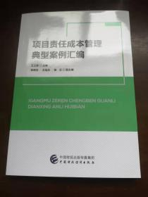 项目责任成本管理典型案例汇编王立新中国财政经济2020年