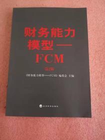 财务能力模型 : FCM