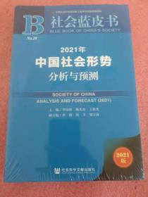 社会蓝皮书:2021年中国社会形势分析与预测