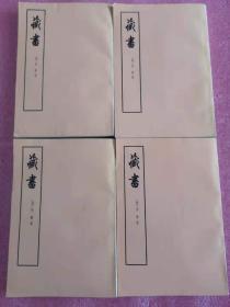藏书(1-4册)