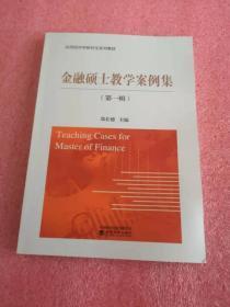 金融硕士教学案例集(第1辑)