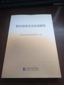 股权投资基金发展研究