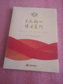 不忘初心,携手前行:纪念大兴政协成立60周年文集【全新没拆封】