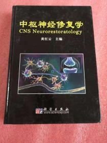 中枢神经修复学【黄红云.签名本】