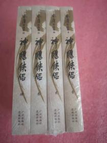 神雕侠侣(全四册)口袋书 【全新没拆封】