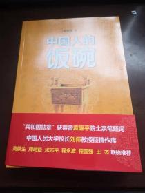 """中国人的饭碗-""""五力""""读懂中国粮食安全"""