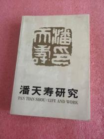潘天寿研究 一版一印