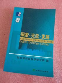 探索·交流·发展:第七届全国经济学·管理学博士后学术大会论文集