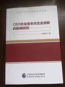 CEO社会资本对企业创新的影响研究