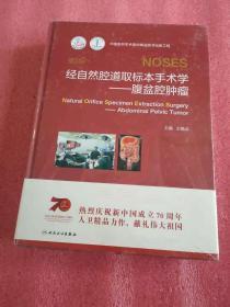 经自然腔道取标本手术学·腹盆腔肿瘤(第3版/配增值)