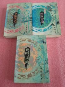 白门柳(全三册)《夕阳芳草》《秋露危城》《鸡鸣风雨》