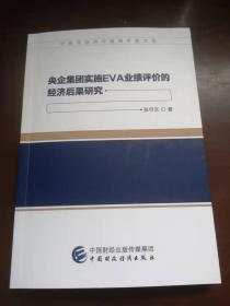 央企集团实施EVA业绩评价的经济后果研究