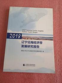 2018辽宁沿海经济带发展研究报告 经济理论、法规 渤海大学辽宁沿海经济带发展研究院