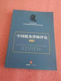 中国税务律师评论(第6卷)