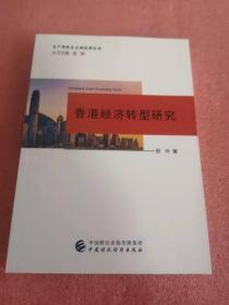 香港经济转型研究