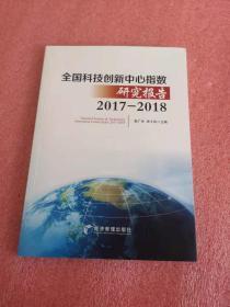 全国科技创新中心指数研究报告 2017--2018