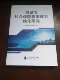青岛市社会保障政策体系优化研究