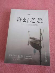 奇幻之旅(《超级的我》电影原著小说)【全新没拆封】