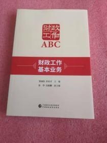财政工作ABC 财政工作基本业务