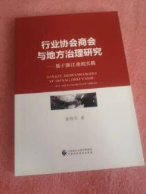 行业协会商会与地方治理研究