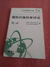 国际行政科学评论(2012年第2辑 总第7辑)