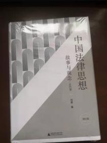 新民说·中国法律思想:故事与观念·古代卷(增订版)