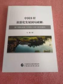 中国乡村旅游化发展困局破解