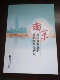 南京高质量发展的策略和路径研究未知中国时政经济