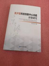京沪深科技创新中心功能评价研究
