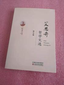 艾思奇哲学文选(第五卷)【货号1】