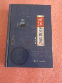 吴述伤寒杂病论研究【货号1】