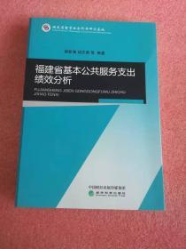 福建省基本公共服务支出绩效分析.
