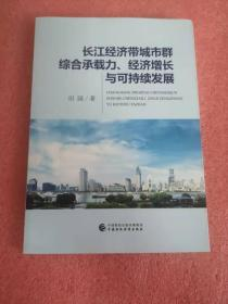 长江经济带城市群综合承载力、经济增长与可持续发展