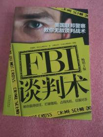 FBI谈判术:美国联邦警察教你无敌谈判战术(畅销三版)